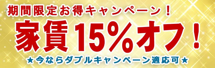 賃料15%オフキャンペーン